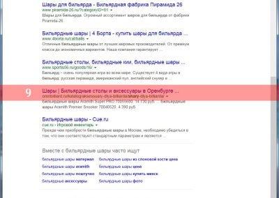 Продвижение-сайта-orenbilliard.ru-(3)