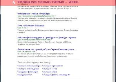 Продвижение-сайта-orenbilliard.ru-(5)