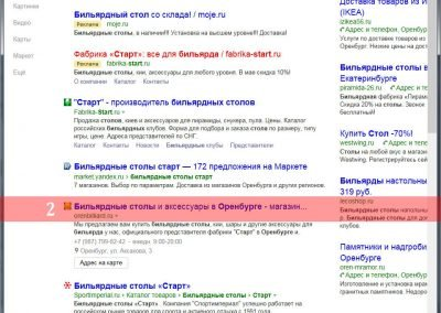 Продвижение-сайта-orenbilliard.ru-(7)