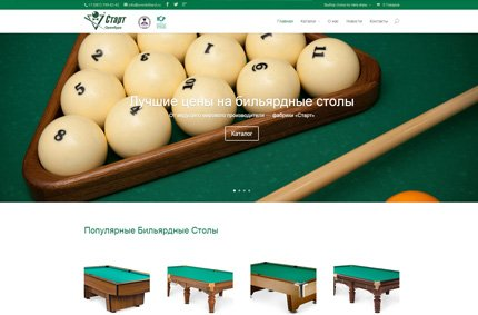 "Billiard tables ""Start"""