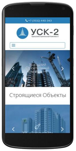 Mobilnaya-versiya-saita-usk2.ru