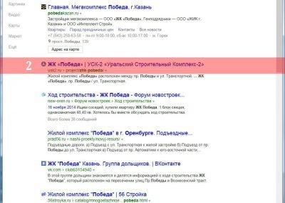 Продвижение-сайта-usk2.ru-(1)