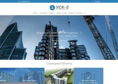 Создание сайта usk2.ru (1)