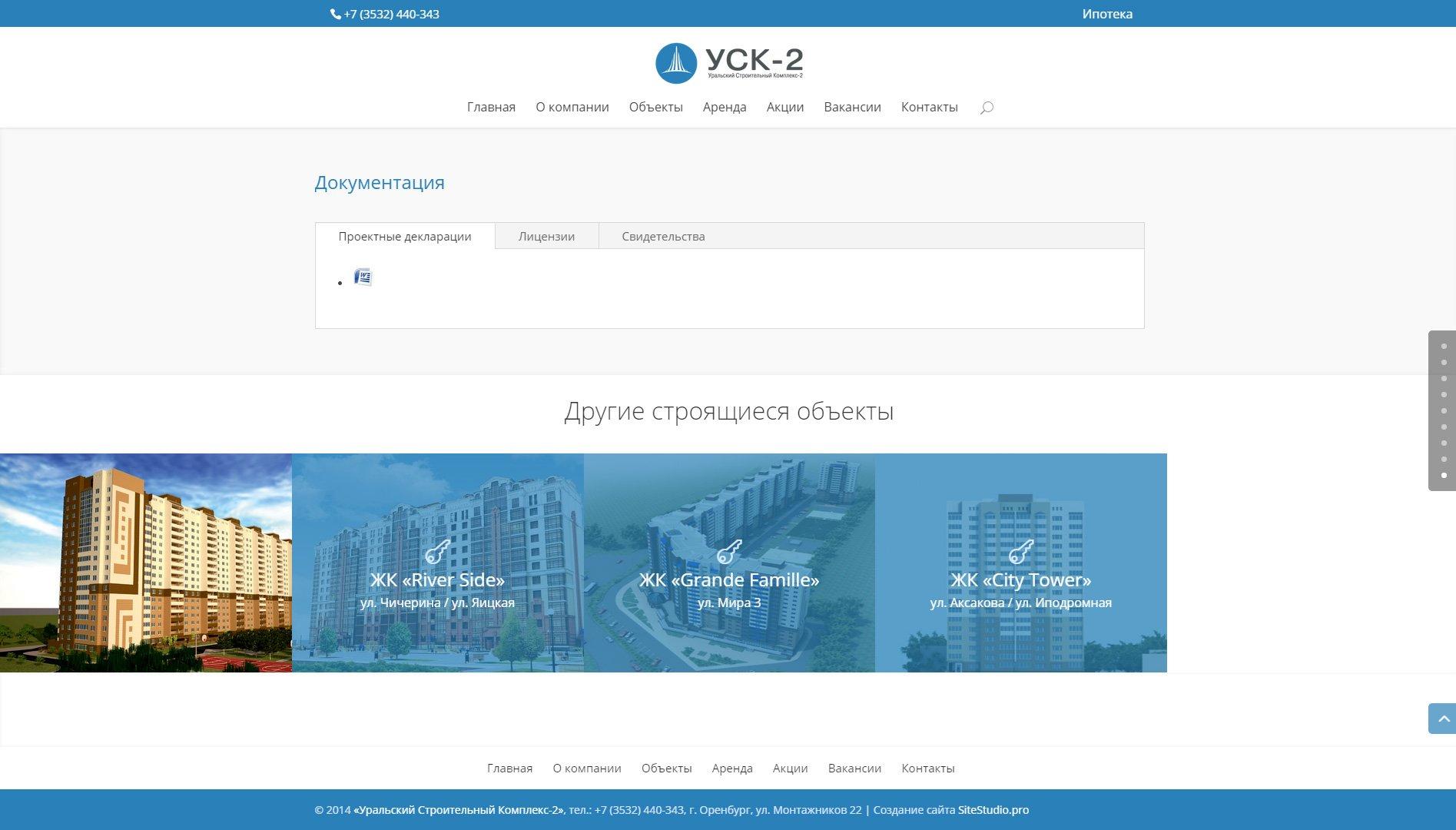 Создание сайта usk2.ru (10)