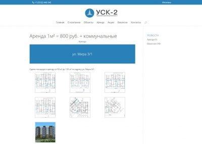 Создание сайта usk2.ru (16)