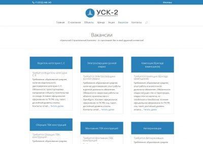 Создание сайта usk2.ru (18)