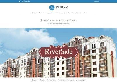 Создание сайта usk2.ru (5)