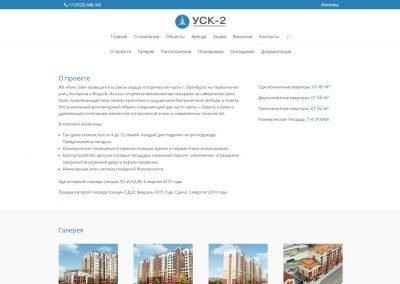 Создание сайта usk2.ru (6)