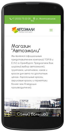 Мобильная версия сайта avtoemali56.ru