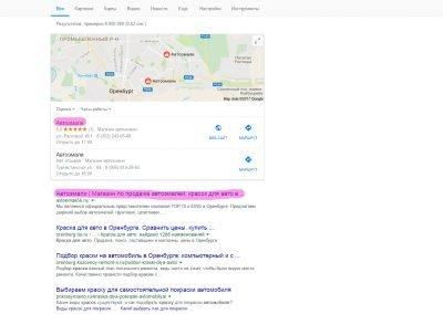 Продвижение сайта avtoemali56.ru(1)