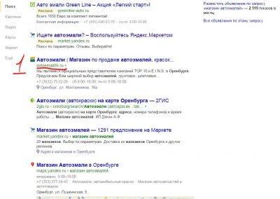 Продвижение сайта avtoemali56.ru