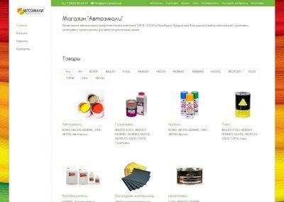 Создание сайта avtoemali56.ru (1)