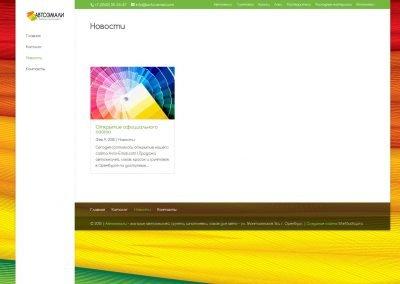 Создание сайта avtoemali56.ru (4)