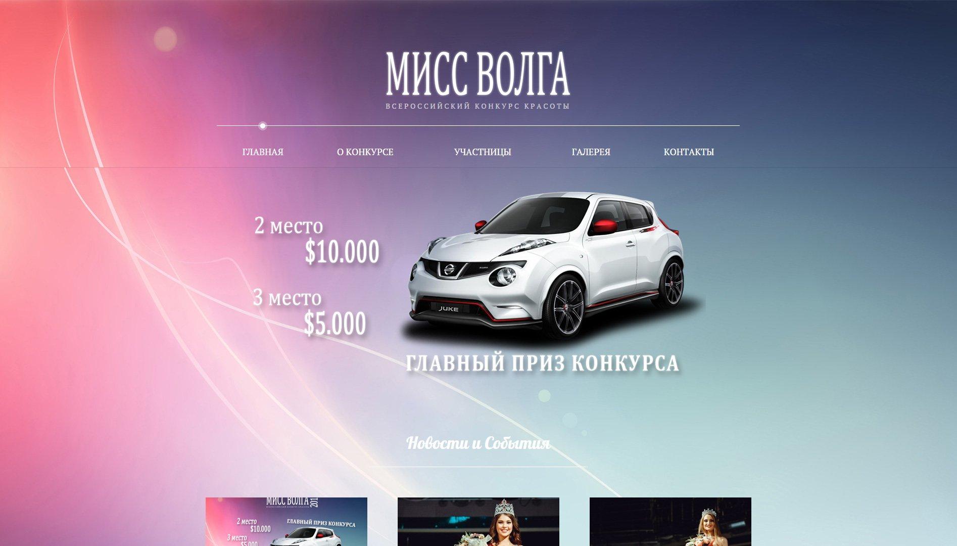 Создание сайта MissVolga.com