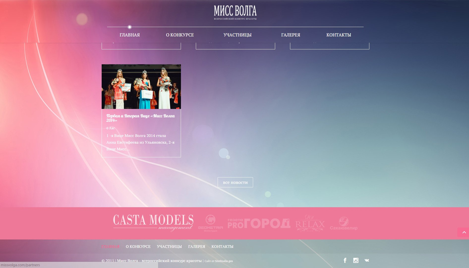 Создание сайта MissVolga.com (1)