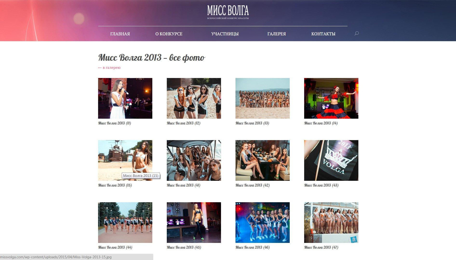 Создание сайта MissVolga.com (10)