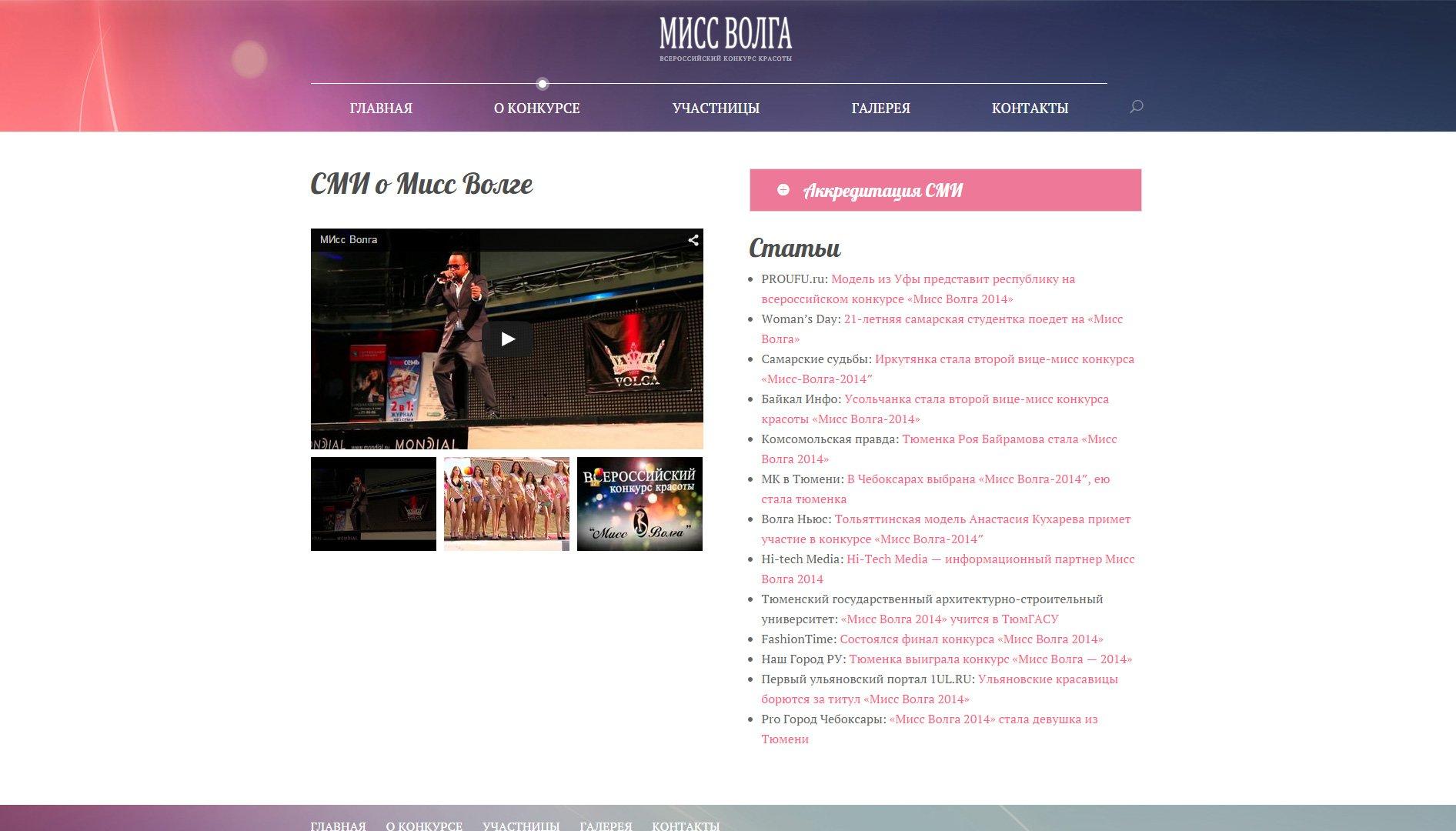 Создание сайта MissVolga.com (4)