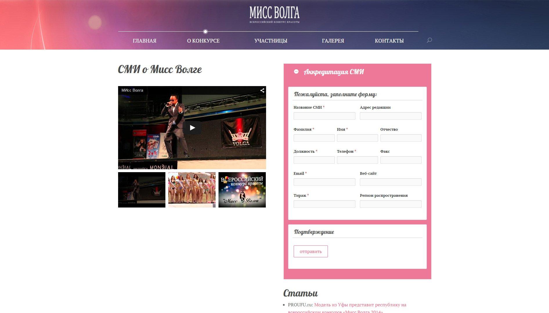 Создание сайта MissVolga.com (5)