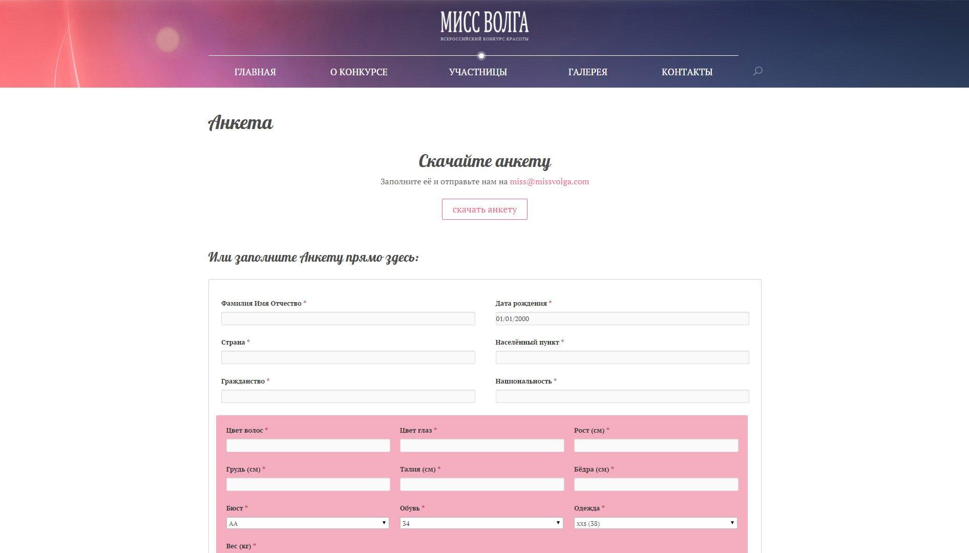 Создание сайта MissVolga.com (7)