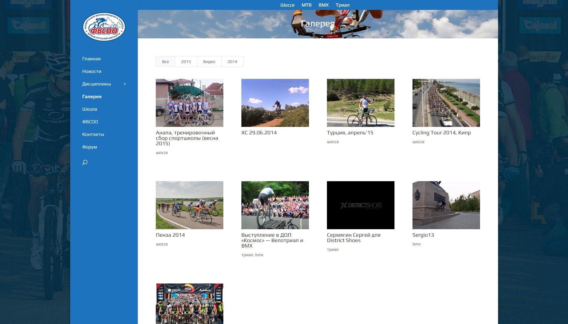 Создание сайта fvsoo.ru(8)