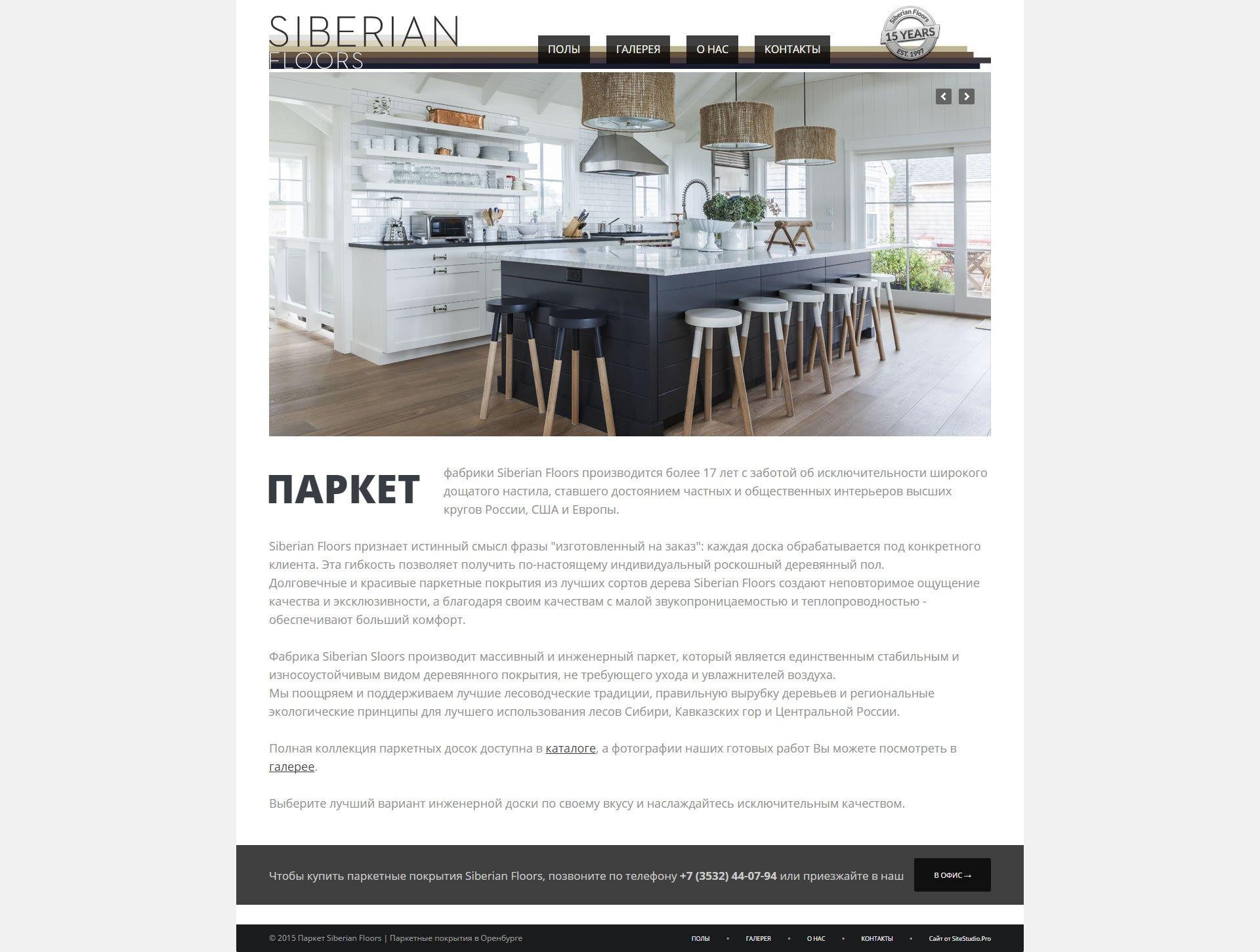 Создание сайта sfparket.ru (1)