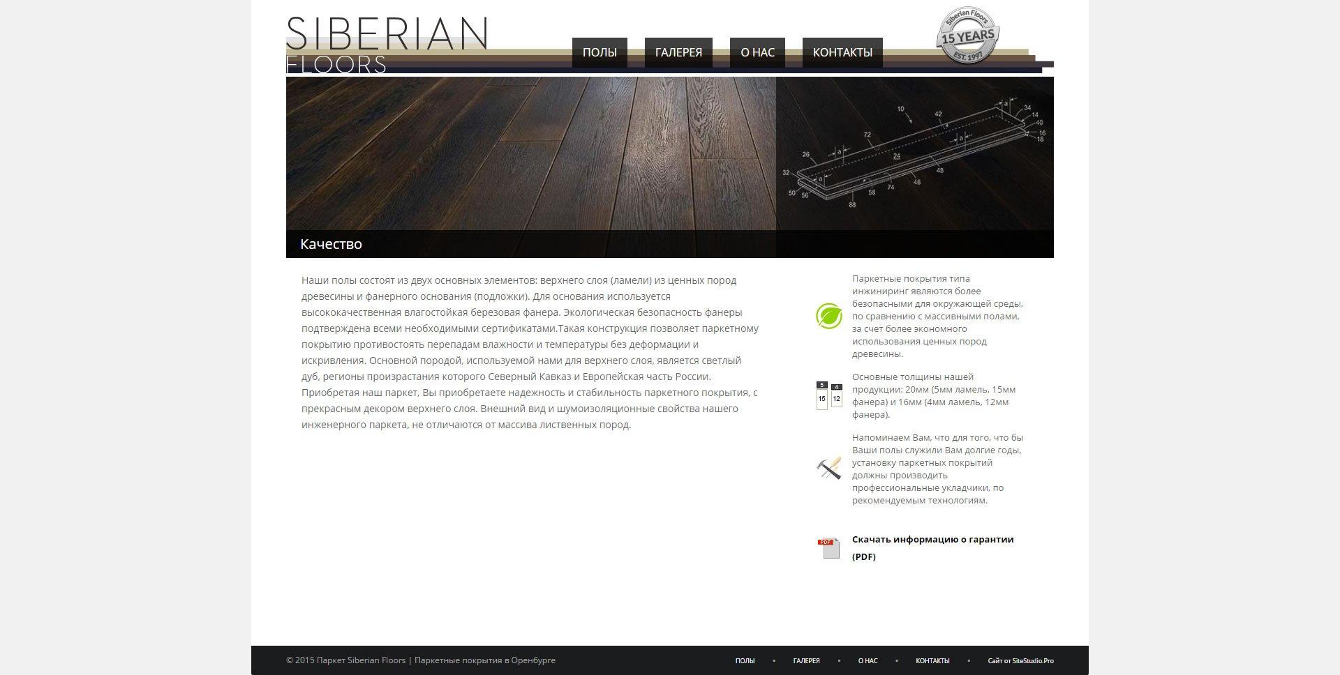 Создание сайта sfparket.ru (5)