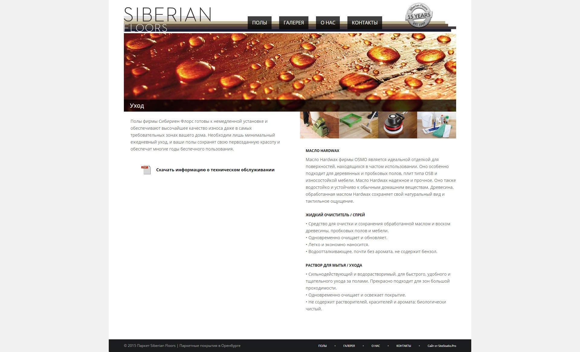 Создание сайта sfparket.ru (6)