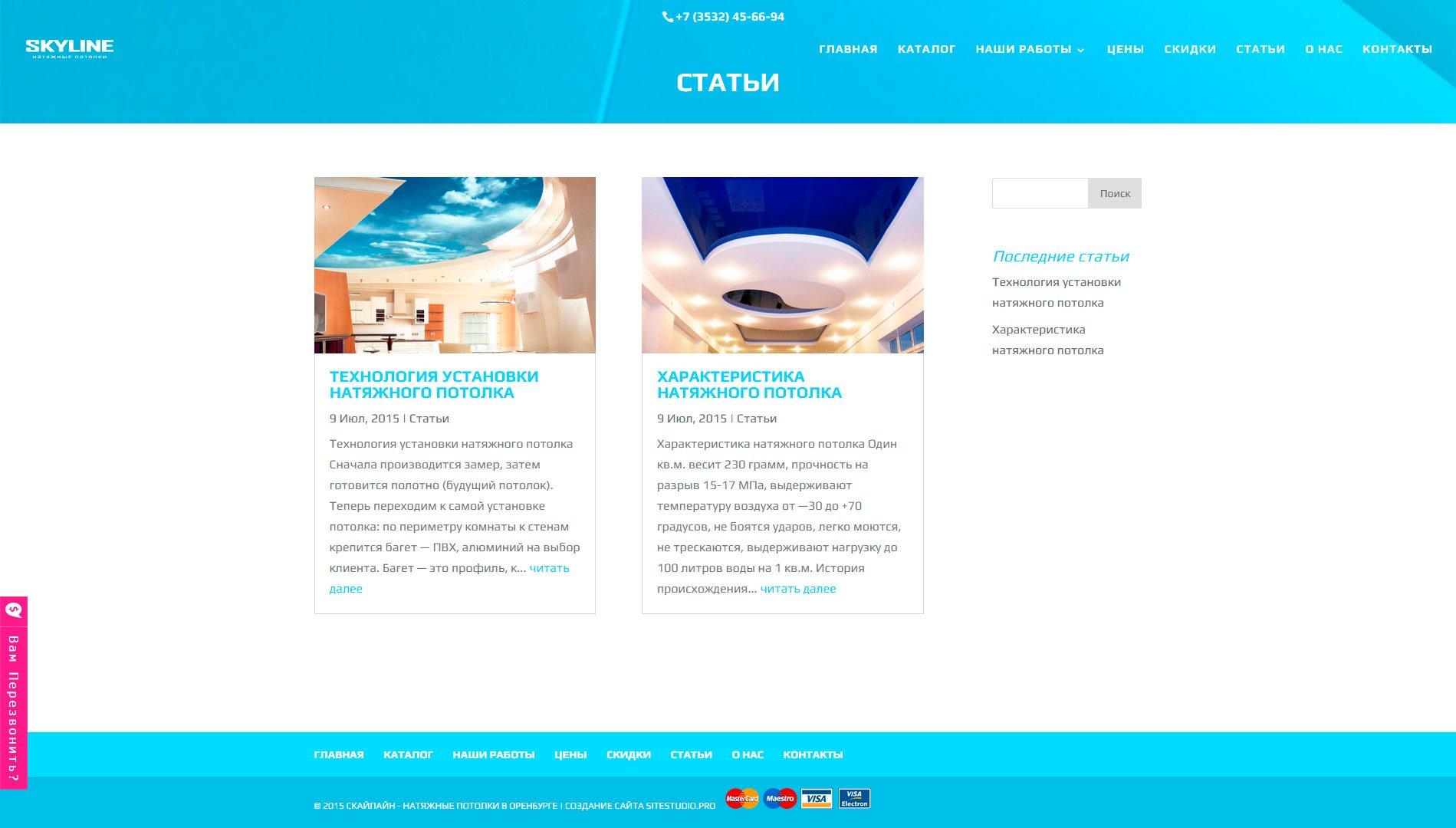Создание-сайта-Скай-Лайн.рф-12