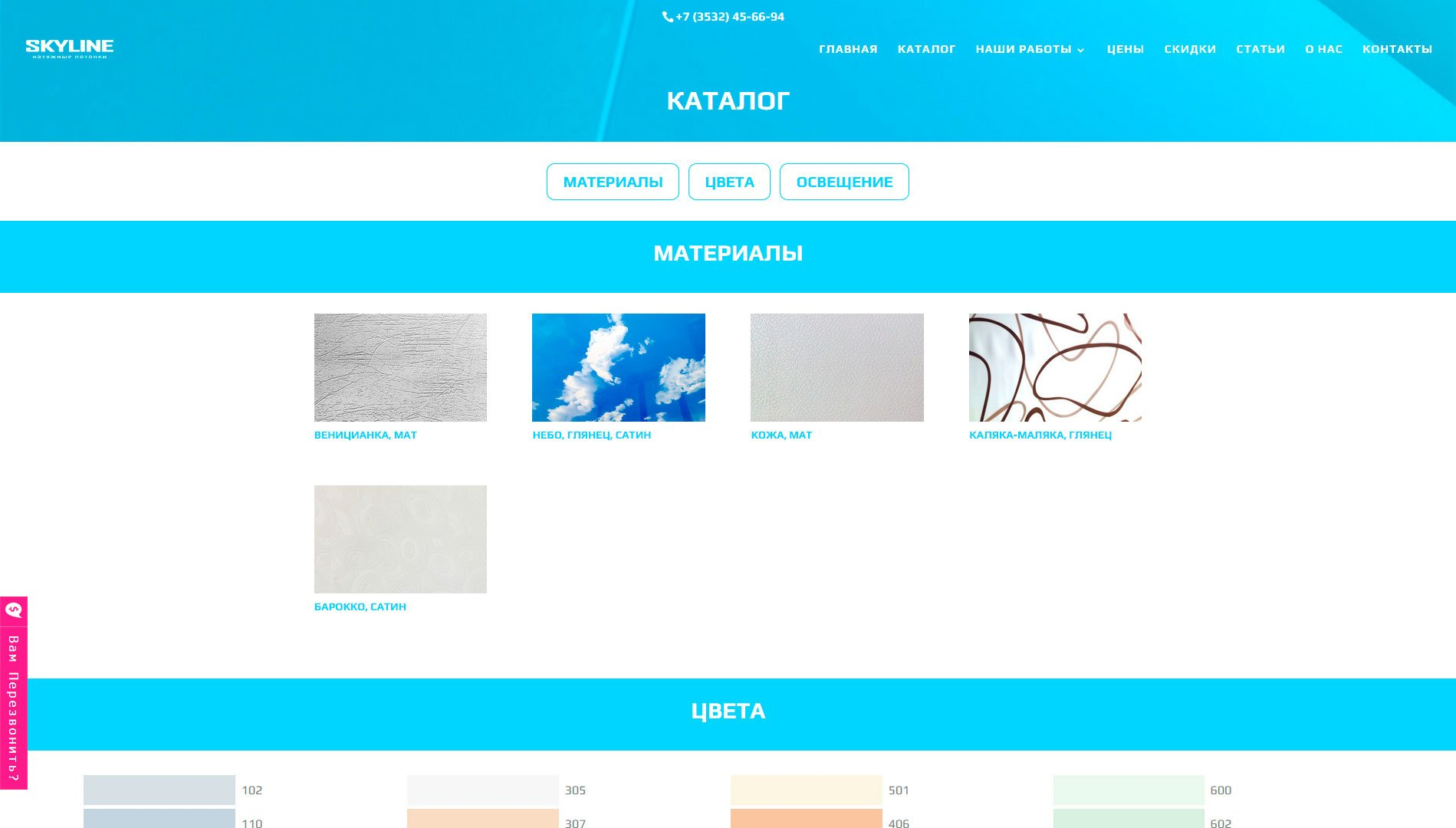 Создание-сайта-Скай-Лайн.рф-14