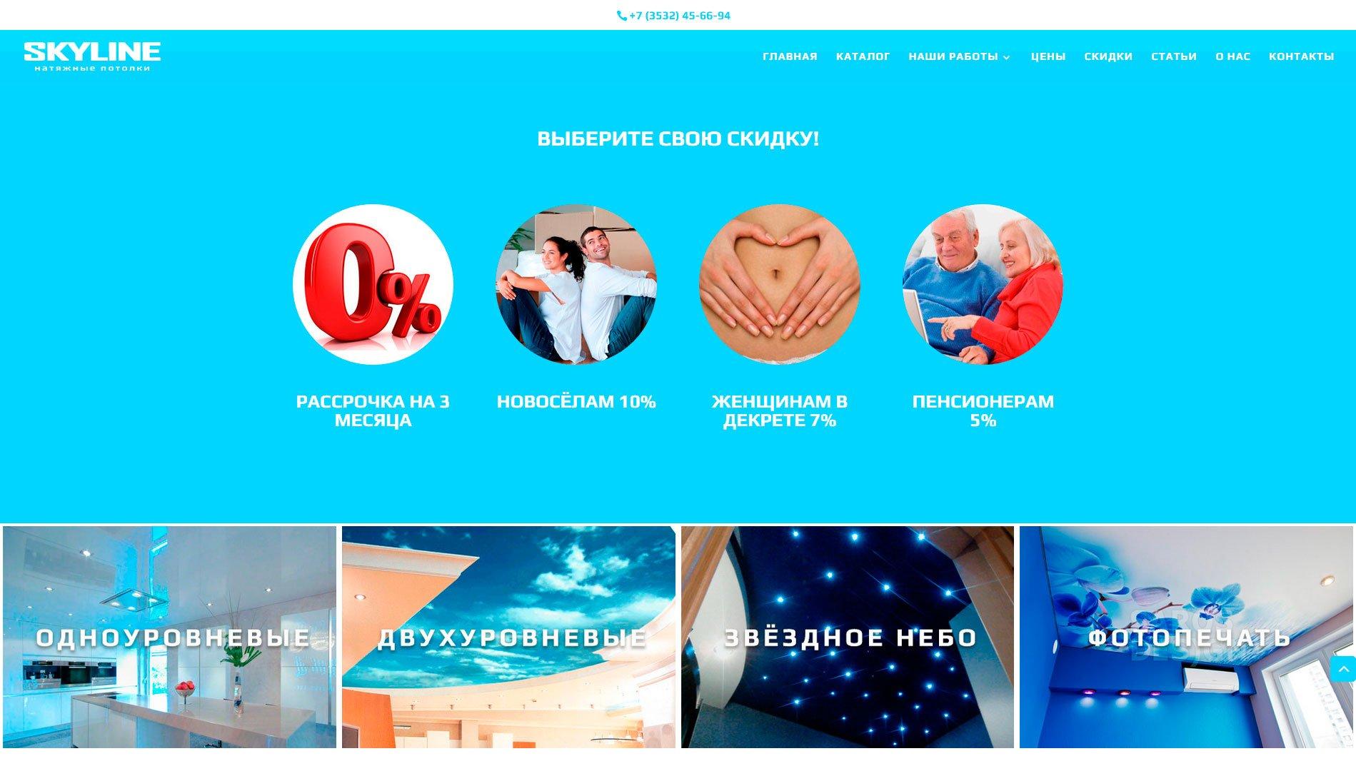 Создание-сайта-Скай-Лайн.рф-3