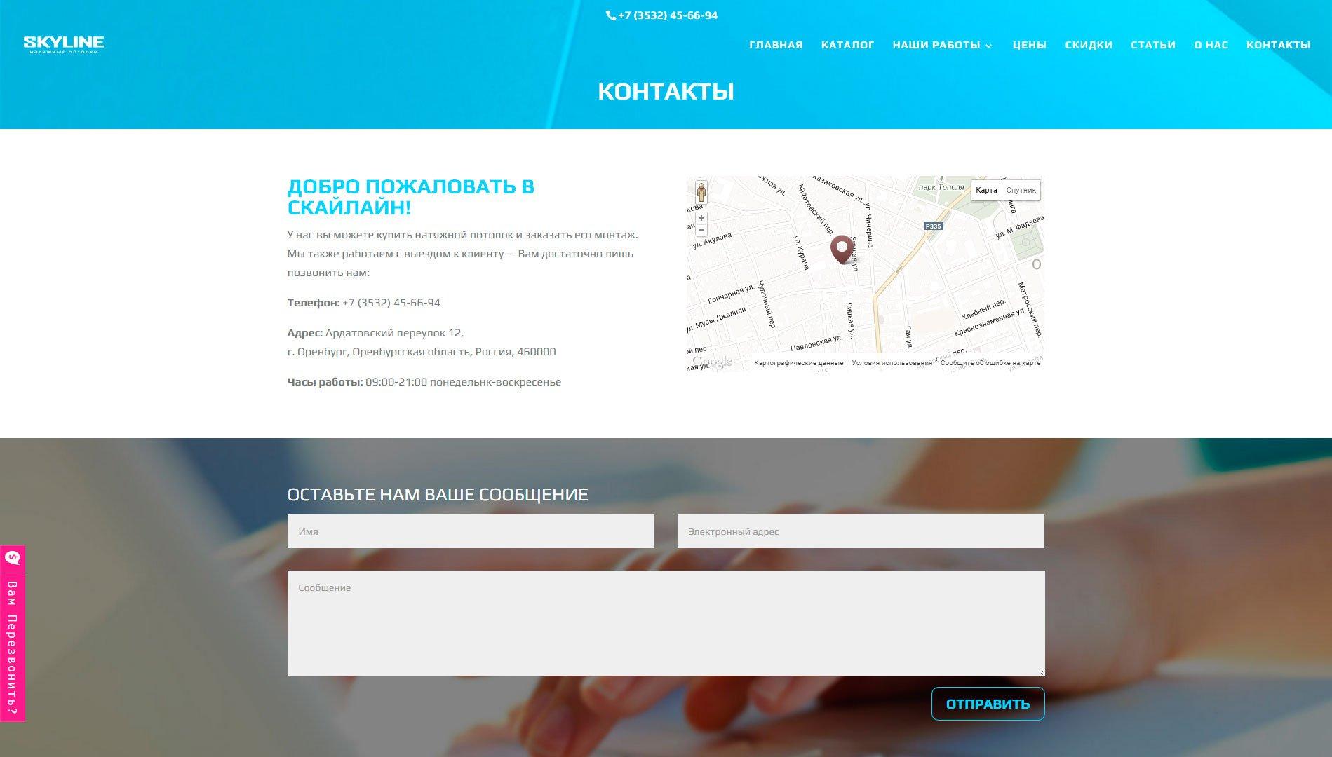 Создание-сайта-Скай-Лайн.рф-7