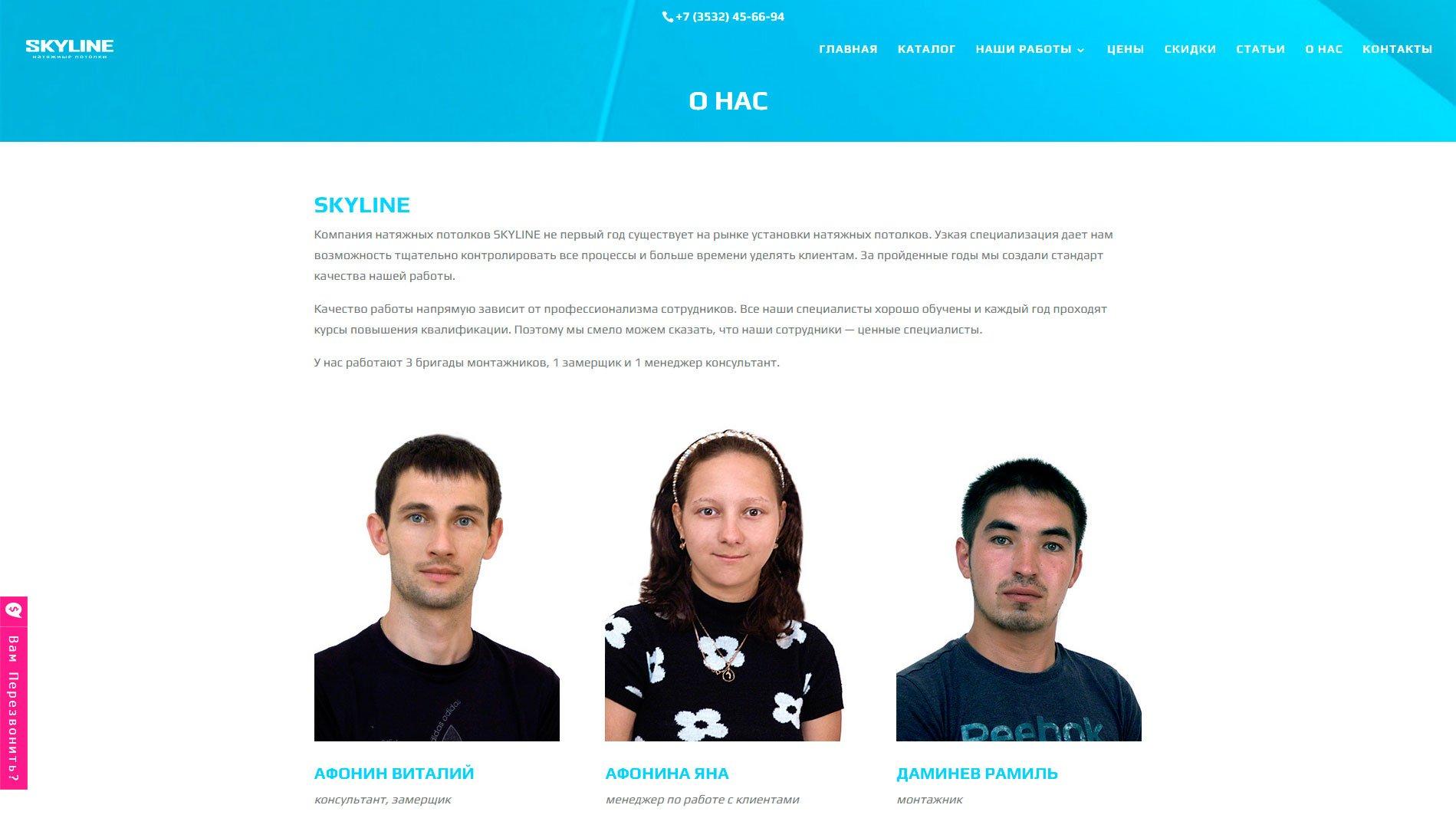 Создание-сайта-Скай-Лайн.рф-8