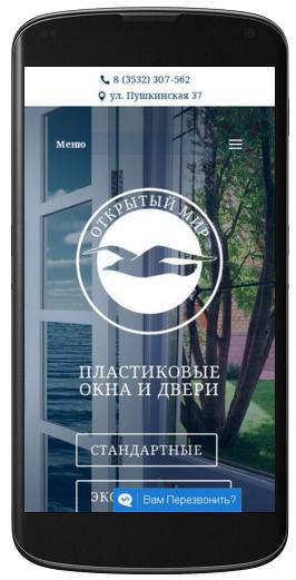 Мобильная версия сайта  пластиковых окон openwd.ru