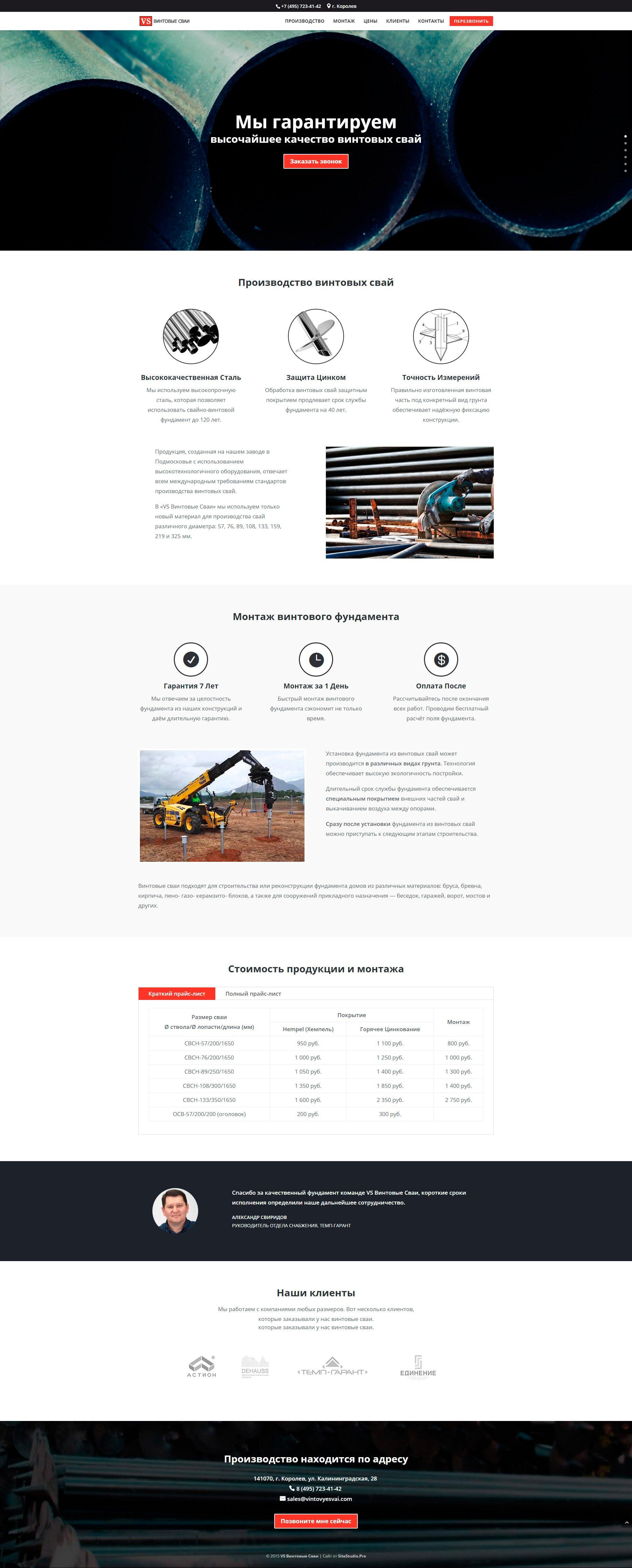 Создание сайта Винтовых Свай VintovyeSvai.com