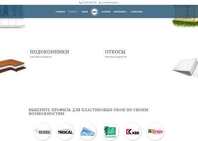 Создание сайта пластиковых окон openwd.ru (12)
