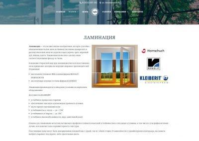 Создание сайта пластиковых окон openwd.ru (14)