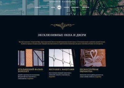 Создание сайта пластиковых окон openwd.ru (15)