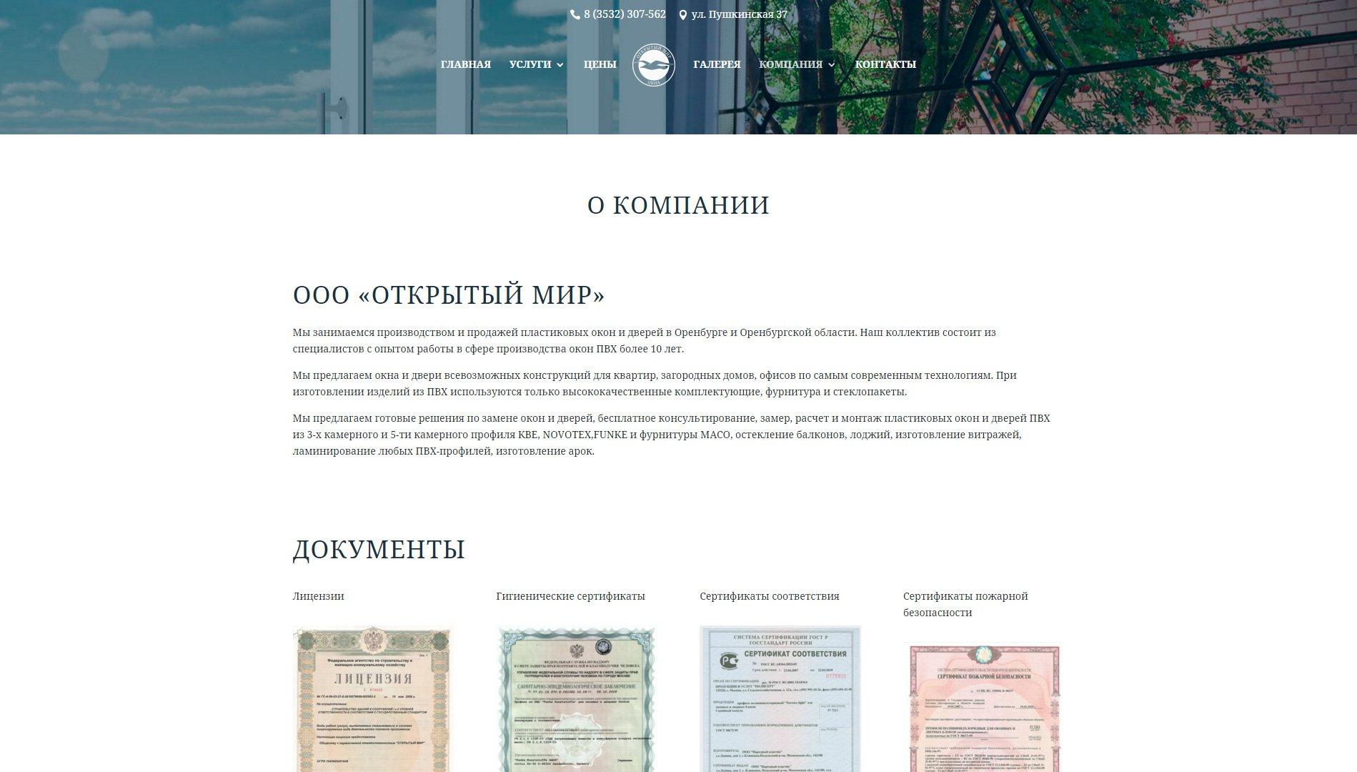 Создание сайта пластиковых окон openwd.ru (17)