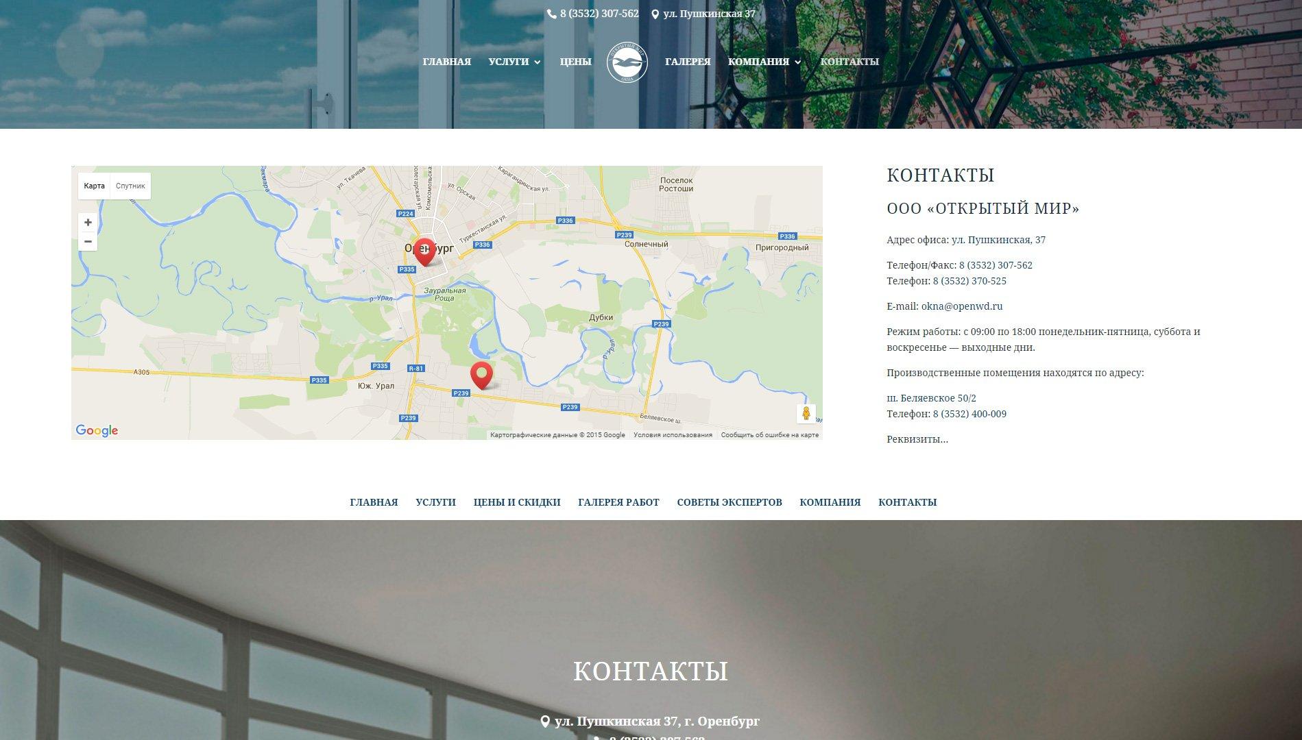 Создание сайта пластиковых окон openwd.ru (19)
