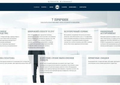 Создание сайта пластиковых окон openwd.ru (6)