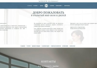 Создание сайта пластиковых окон openwd.ru (7)