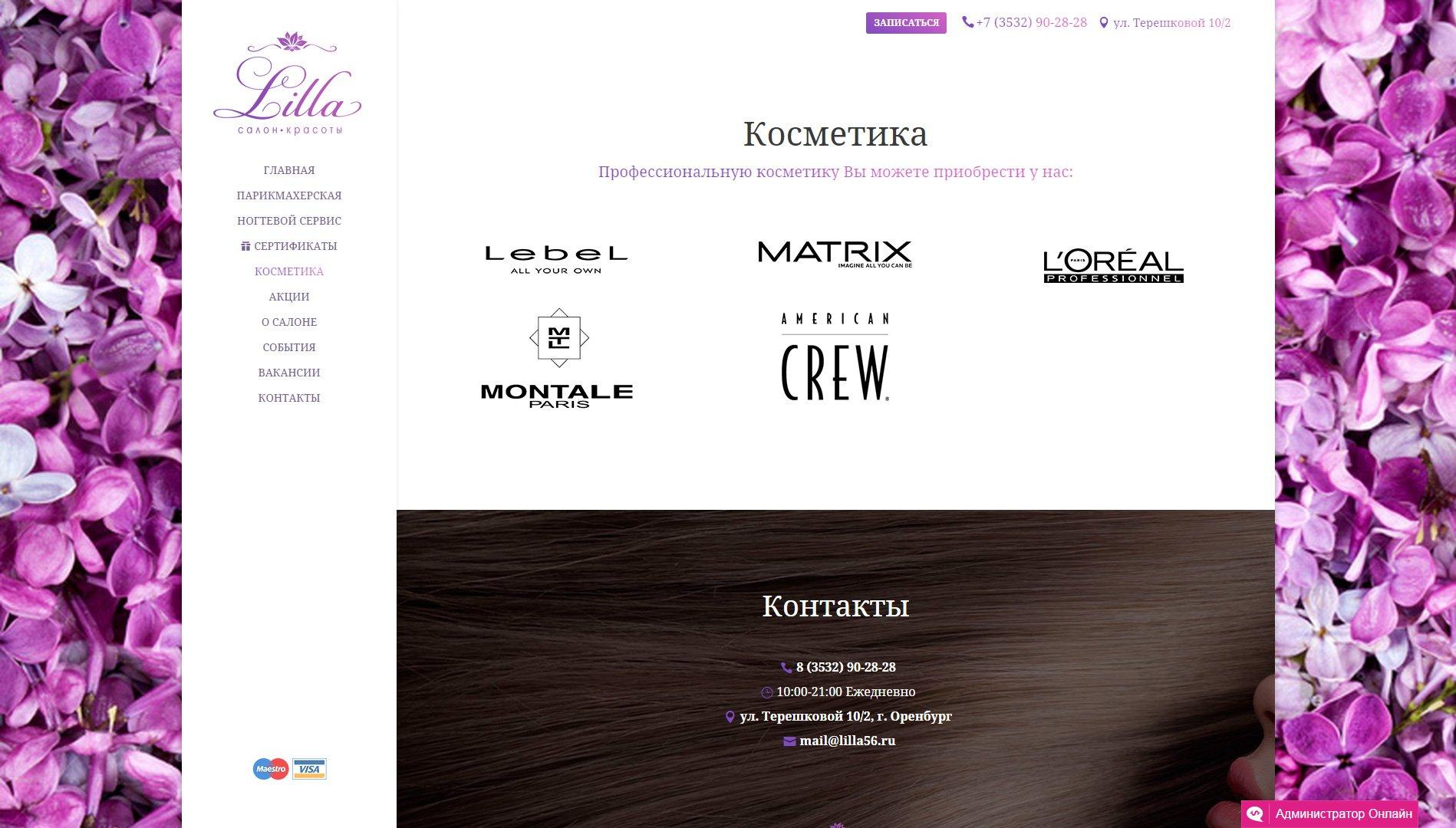 создание-сайта-салона-красоты-LILLA-14