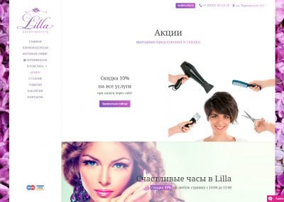 создание-сайта-салона-красоты-LILLA-16