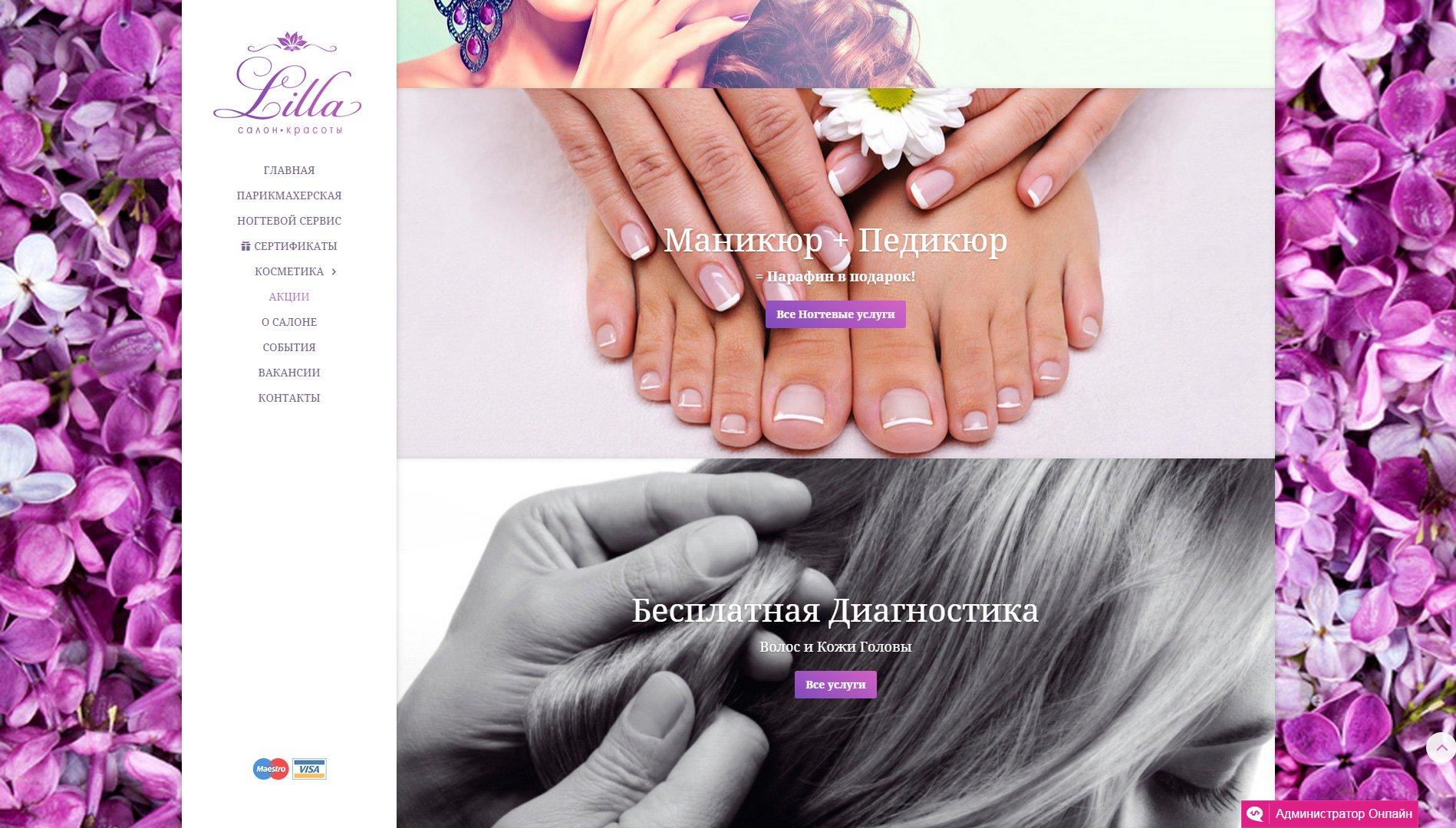 создание-сайта-салона-красоты-LILLA-17