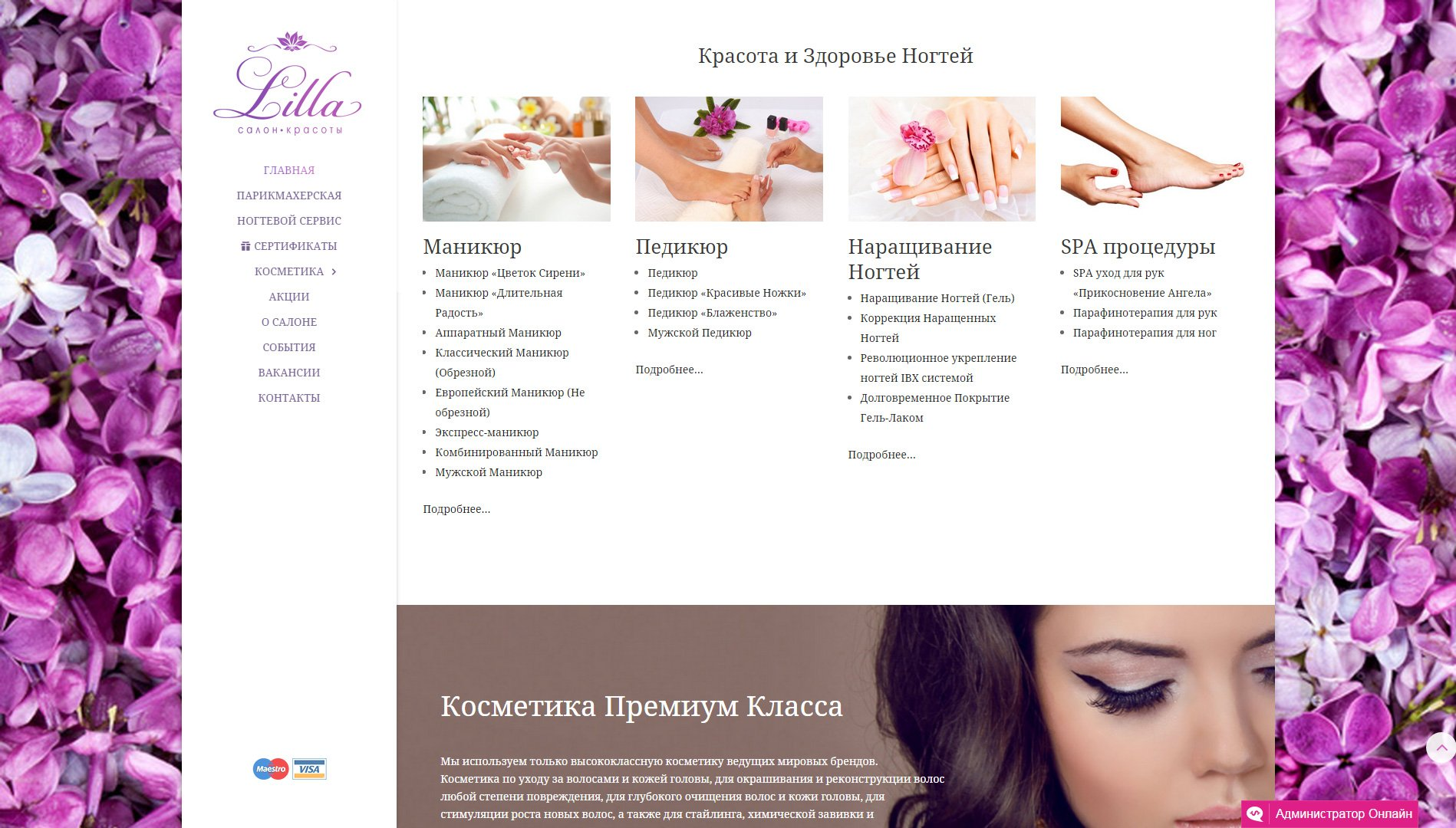 создание-сайта-салона-красоты-LILLA-2