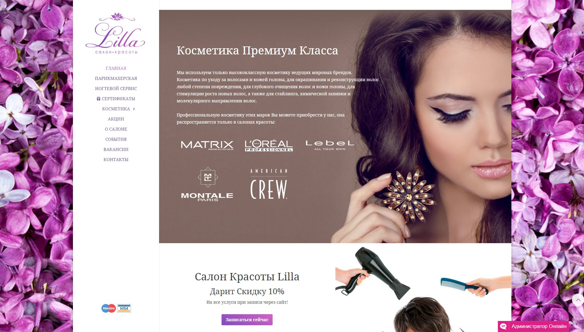 создание-сайта-салона-красоты-LILLA-3