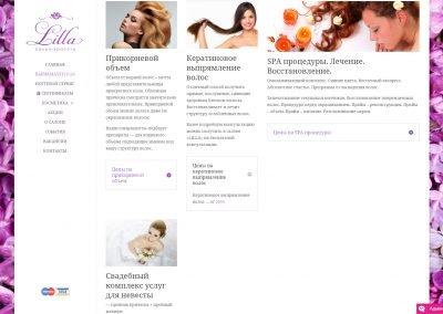 создание-сайта-салона-красоты-LILLA-7