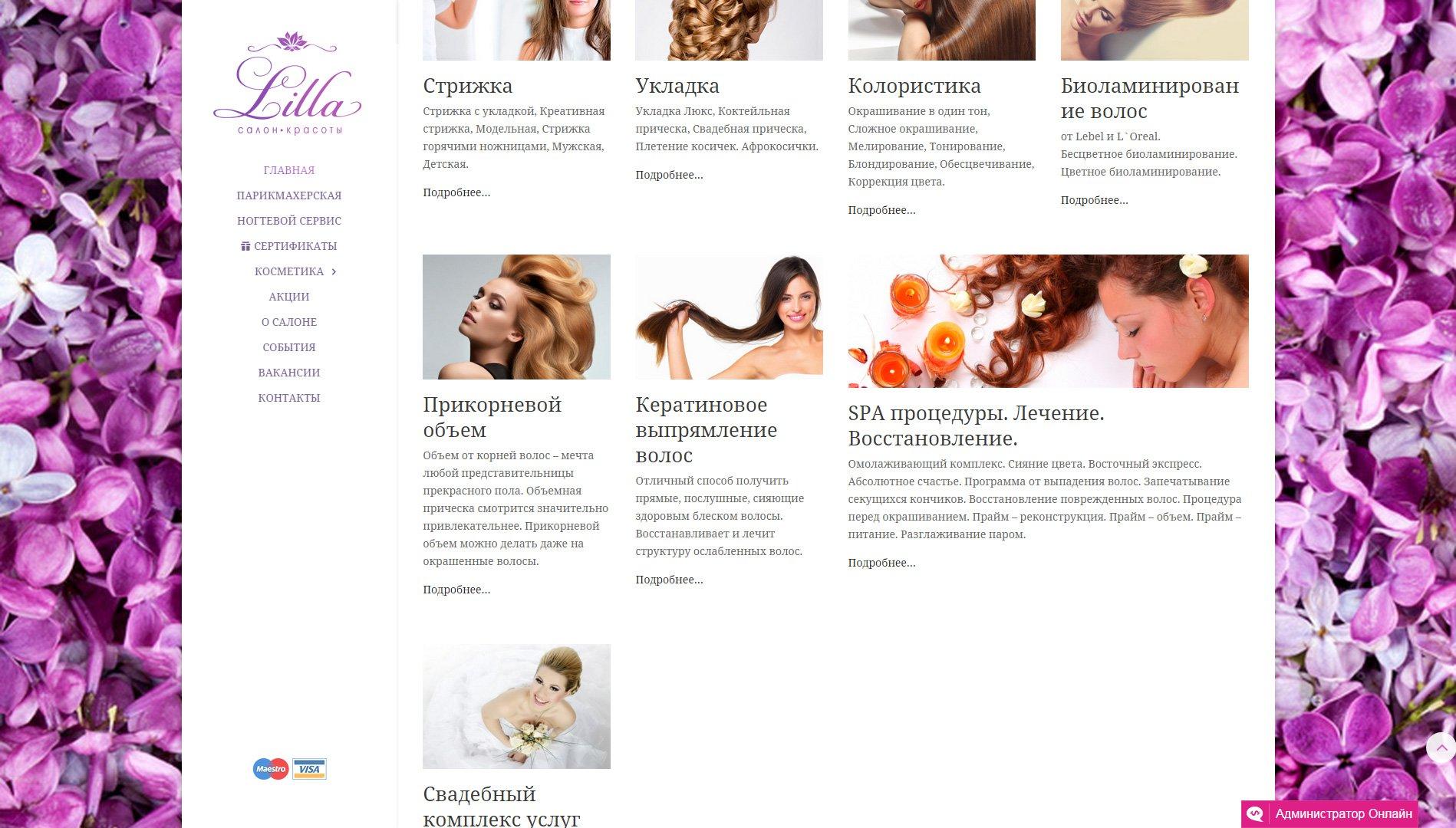 создание-сайта-салона-красоты-LILLA