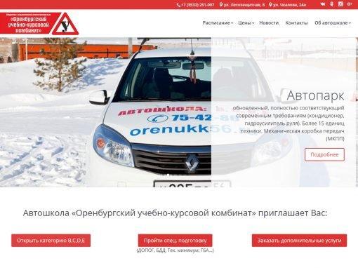 Оренбургский УКК