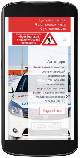 Мобильная версия сайта автошколы Оренбургский учебно-курсовой комбинат ОУКК